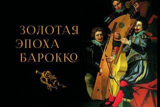 XI фестиваль «Классика в Кусково»: Золотая эпоха барокко