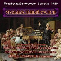 XI фестиваль «Классика в Кусково»: Музыкальный салон