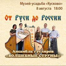XI фестиваль «Классика в Кусково»: От Руси до России