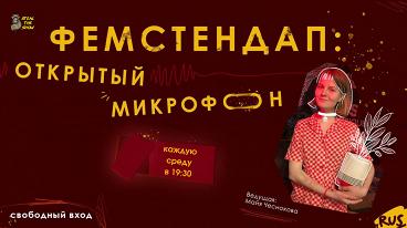 Фемстендап - Открытый Микрофон