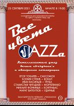 «Все цвета Jazza»: Егор Токарев