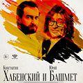 К.Хабенский, Ю.Башмет. «Солисты Москвы»