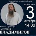 Литературно-музыкальный вечер с участием протоиерея Артемия Владимирова