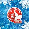 «Марка №1 в России-2021»
