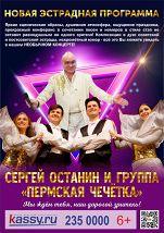 Сергей Останин и «Пермская чечетка»