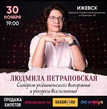 Л.Петрановская - Ижевск