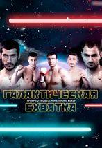 Турнир по профессиональному боксу «ГАЛАКТИЧЕСКАЯ СХВАТКА»