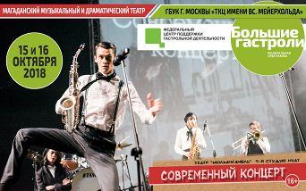 Современный концерт