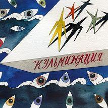 Исход (Магаданский государственный музыкальный и драматический театр)