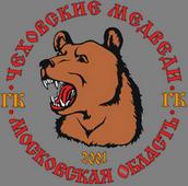 ГК Чеховские Медведи — ГК Виктор