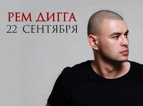 Рем Дигга
