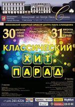 Камерный оркестр Центра Павла Слободкина. Дирижер Илья Гайсин
