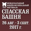 Парад участников фестиваля «Спасская башня-2017»
