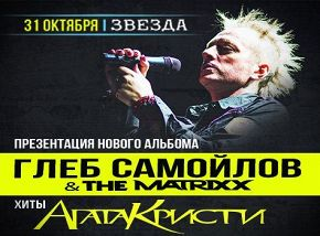 «Хиты «Агаты Кристи»: Глеб Самойлов и The Matrix