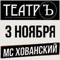 MC Хованский