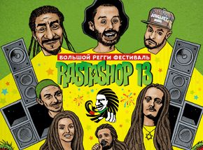 «Rastashop 13»