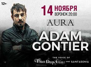 Адам Гонтье