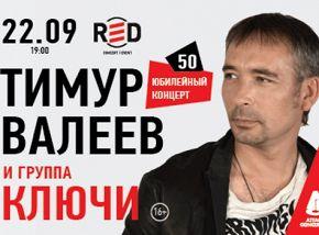 Тимур Валеев и «Ключи»
