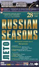 Русские сезоны. Лето.