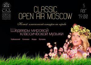 Оперный концерт Classic Open Air Moscow в «Аптекар