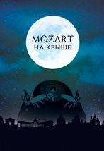 «Моцарт на крыше»: Amadeus Concerts