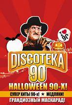 «Discoteka 90! Halloween 90-х!»: Retro Sound System