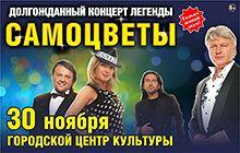 """ВИА """"Самоцветы"""" Городской Центр культуры г. Нефтекамск"""