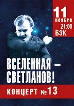 Фестиваль «Вселенная — Светланов! Безумный weekend»: Дмитрий Махтин (скрипка), Александр Князев (виолончель), Борис Березовский (фортепиано)