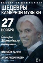 Василий Ладюк (баритон), Александр Гиндин (фортепиано)