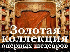 Екатерина Монисова (сопрано), Роман Муравицкий (тенор), Александр Полковников (баритон)