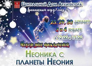Новогоднее приключение Неоника с планеты Неония