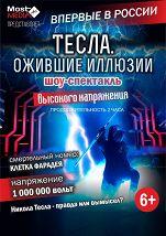 """Шоу- спектакль """"ТЕСЛА ОЖИВШИЕ ИЛЛЮЗИИ"""""""