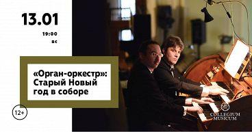 Федор Строганов (орган), Иван Лебедев (орган)