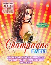 Эстрадно-музыкальная программа «CHAMPAGNE party»