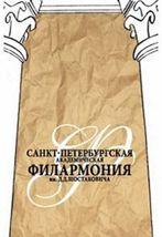 Академический СИМФОНИЧЕСКИЙ ОРКЕСТР ФИЛАРМОНИИ.   В.Овсяников