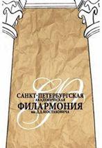 Камерный оркестр Михайловского театра
