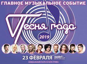 «Песня года-2019»: Николай Басков, Кристина Орбакайте, Лолита, Ани Лорак, Alekseev