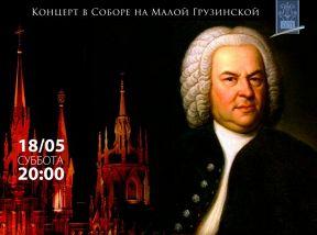 И. С. Бах. Лучшее. Органная и вокальная музыка