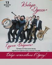 Кабаре  Одесса