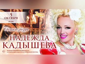 «Светят звезды»: Надежда Кадышева