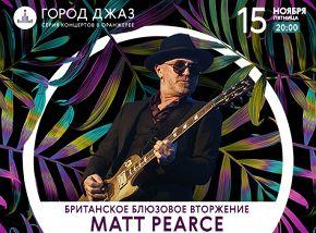 «Город джаз»: Мэтт Пирс