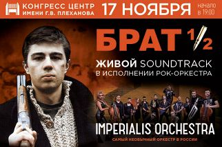 «Брат 1/2»: Imperialis Orchestra
