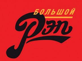 «Большой рэп»: «Хлеб», Тима Белорусских, Смоки Мо, Matrang, Tommy Cash