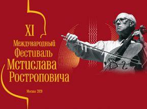 XI Международный фестиваль Мстислава Ростроповича: Трулс Морк, Sinfonia Lahti