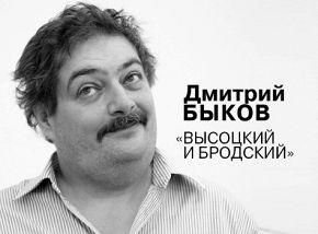 Лекция Дмитрия Быкова «Высоцкий и Бродский»