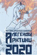 Фестиваль оружейных единоборств «Легенды Арктики 2...