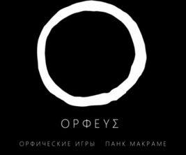 Орфические игры. Панк-макраме (онлайн-трансляция)