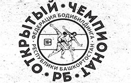 II Открытый чемпионат Республики Башкортостан по б...