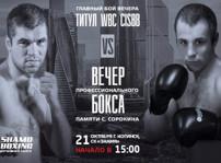 Вечер профессионального бокса памяти С. Сорокина
