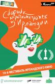 Программа анимации «Ирландские серьезные истории»